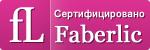 Сертифицировано Faberlic